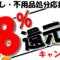 引っ越し・不用品処分応援8%還元キャンペーン!