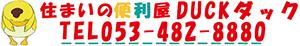 浜松市の便利屋・遺品整理・生前整理・不用品回収ならリピート率No.1のダックです。